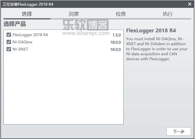 FlexLogger 2018 R4安装