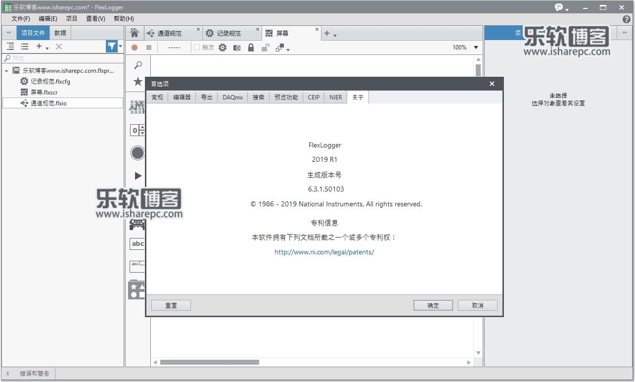 FlexLogger 2019 R1中文破解版