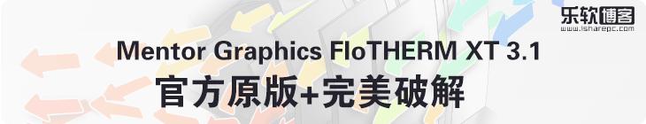 Mentor Graphics FloTHERM XT 3.1破解
