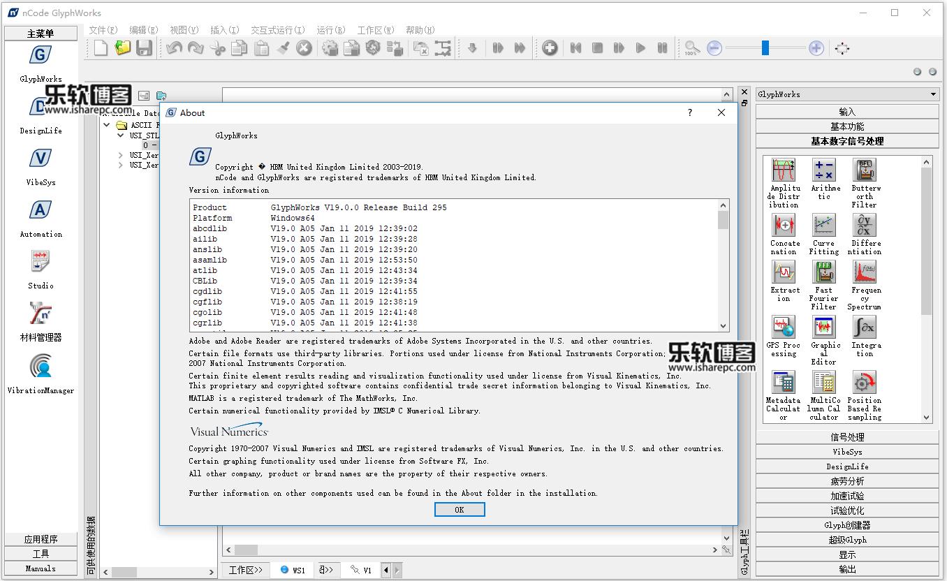 HBM nCode 2019.0破解版