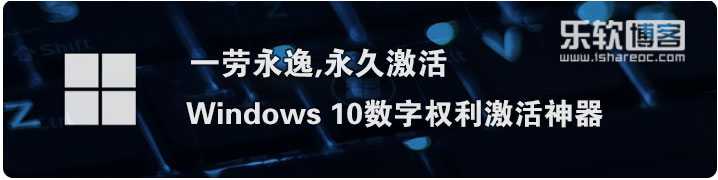 HWIDGEN—Windows 10数字权利永久激活神器