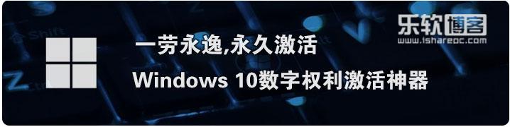 HWIDGEN—Windows 10数字权利永久激活神器