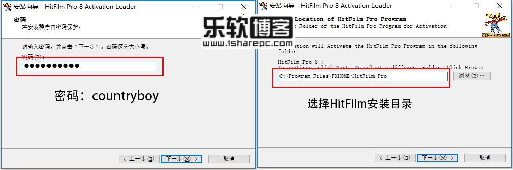 HitFilm Pro 8.1破解