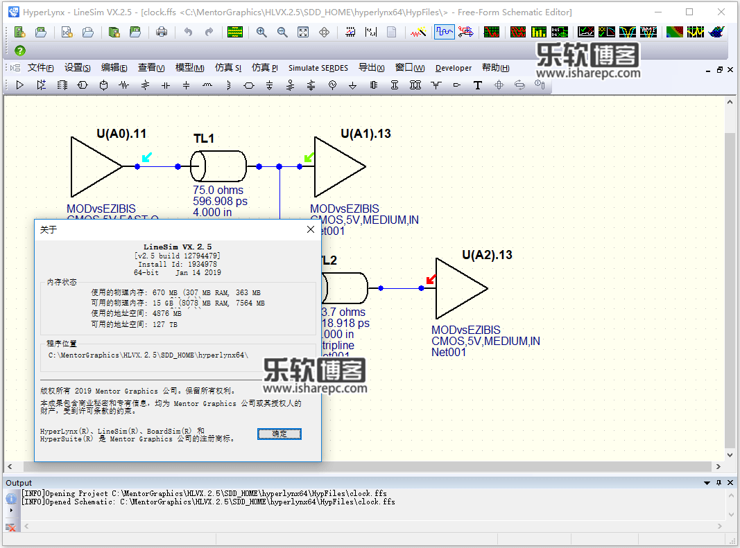 Mentor Graphics HyperLynx VX.2.5破解版