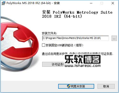 PolyWorks Metrology Suite 2018
