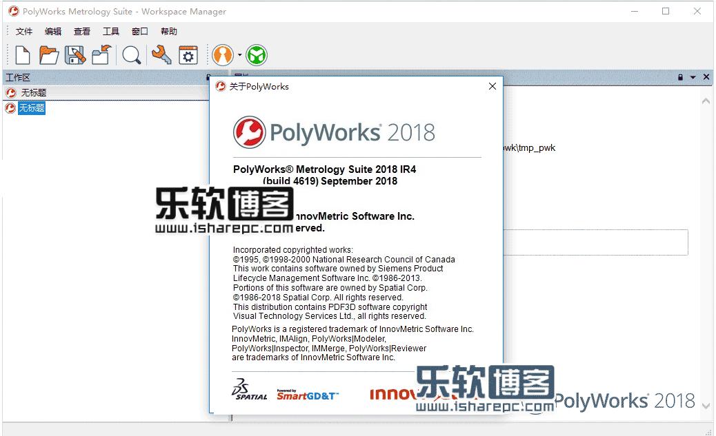 InnovMetric PolyWorks Metrology Suite 2018 IR4破解版
