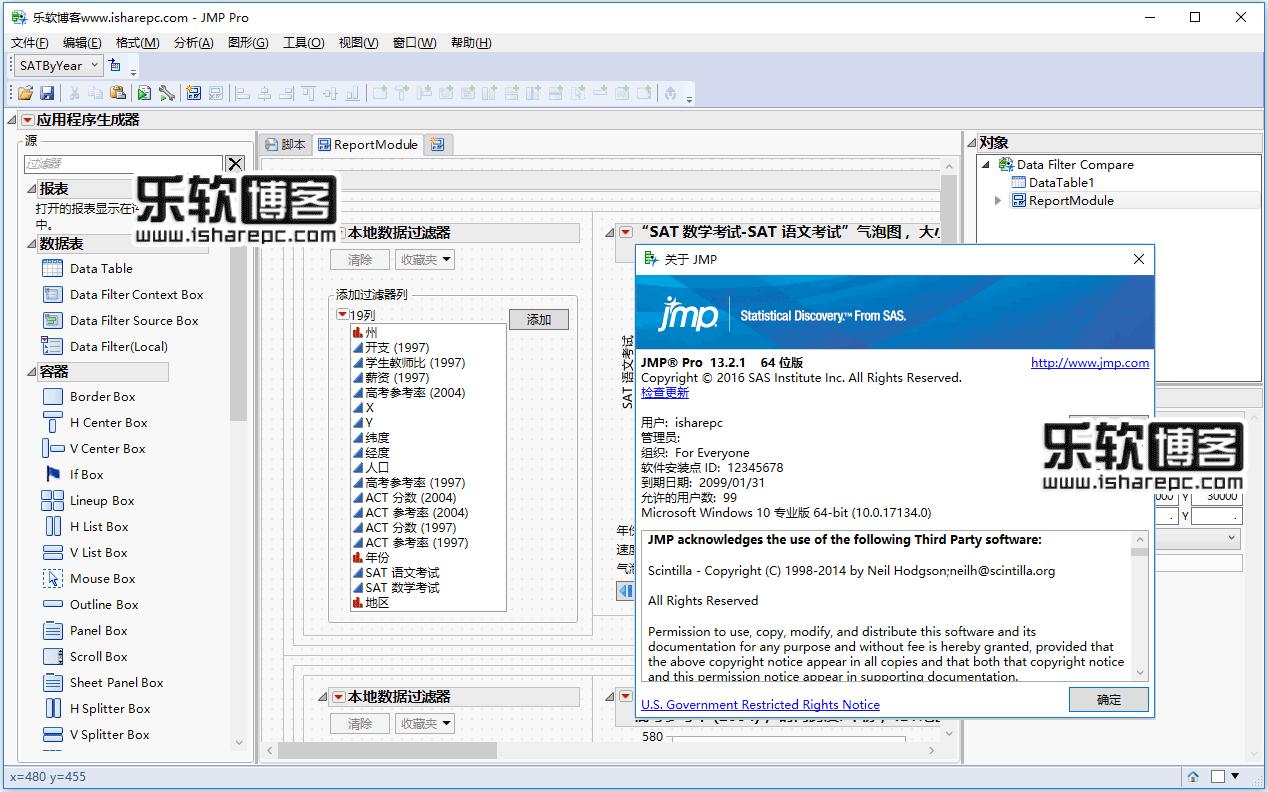 SAS JMP Pro 13.2.1破解版