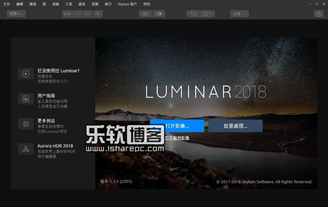 Luminar 2018 1.3中文破解版
