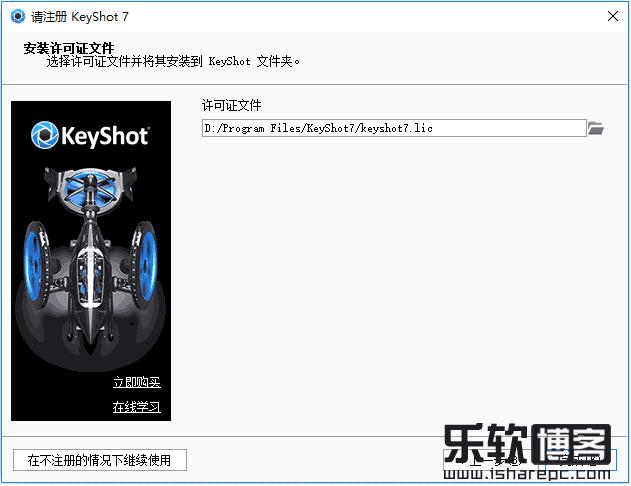 Luxion KeyShot Pro 7.2