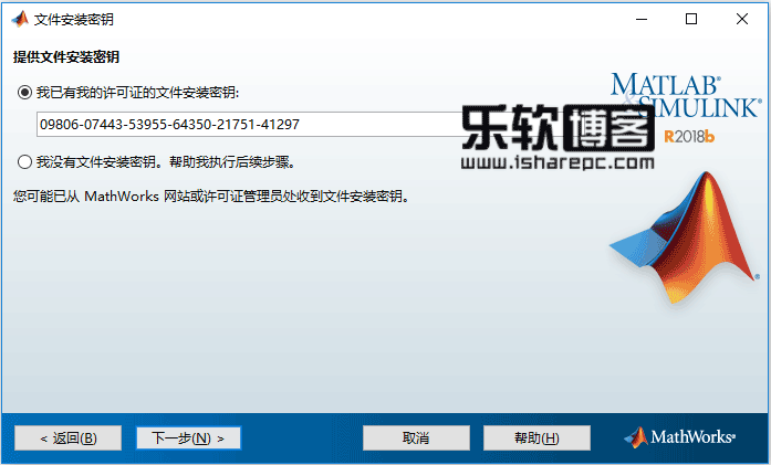 MATLAB R2018b安装