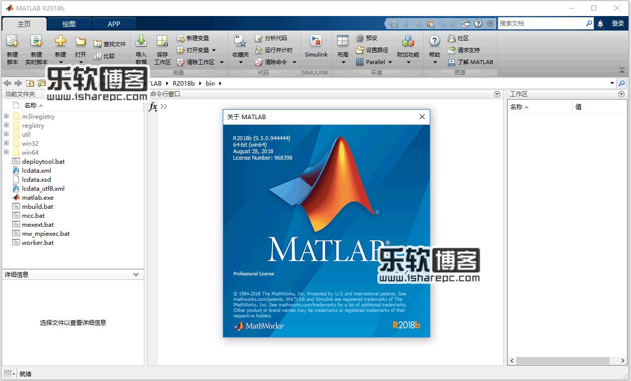 MATLAB R2018b破解版