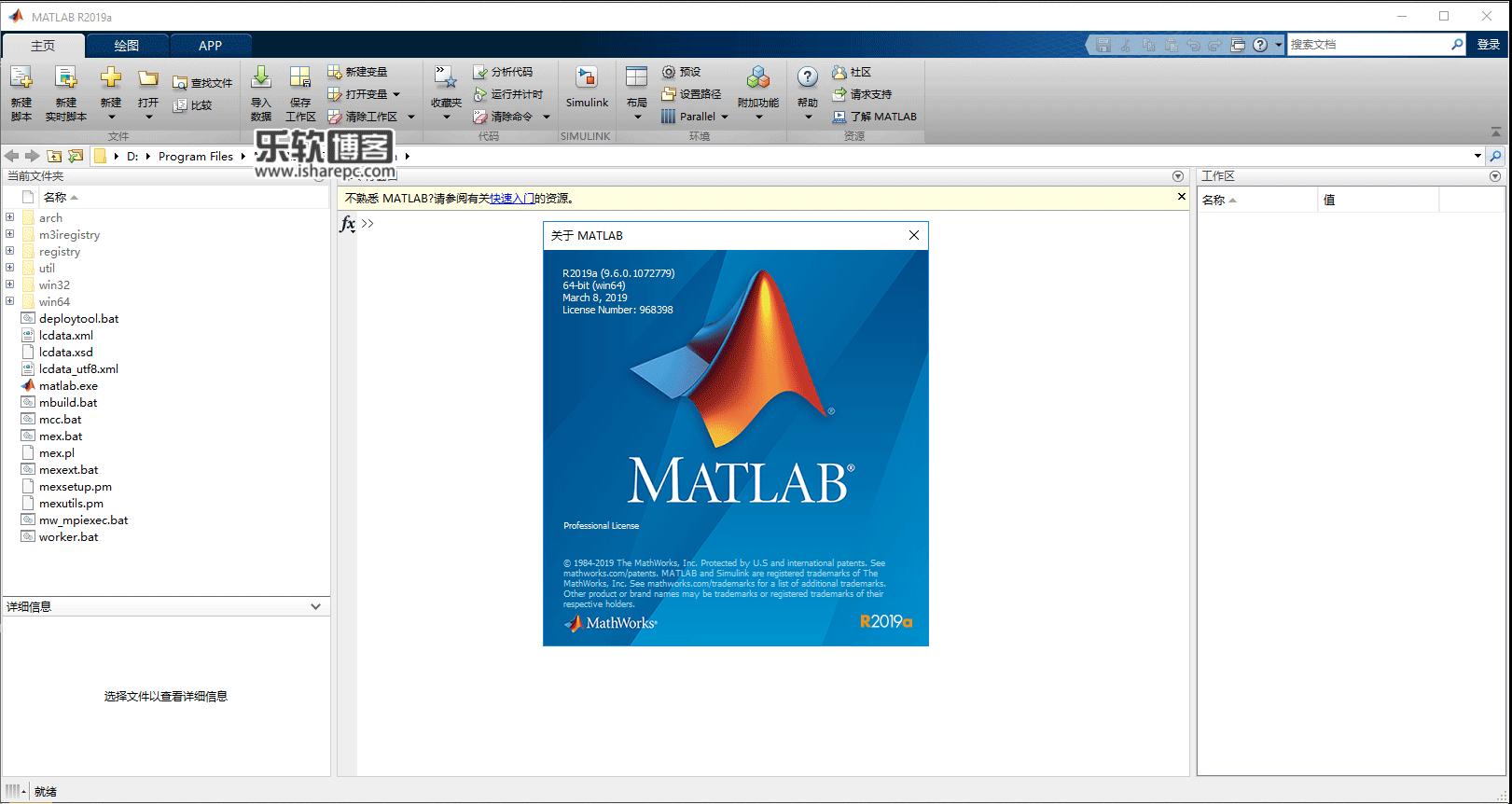 MathWorks MATLAB R2019a破解版