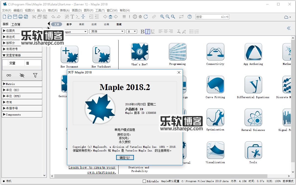 Maple 2018.2破解版