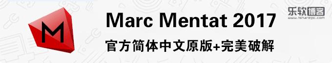 Marc Mentat 2017官方简体中文原版+完美破解