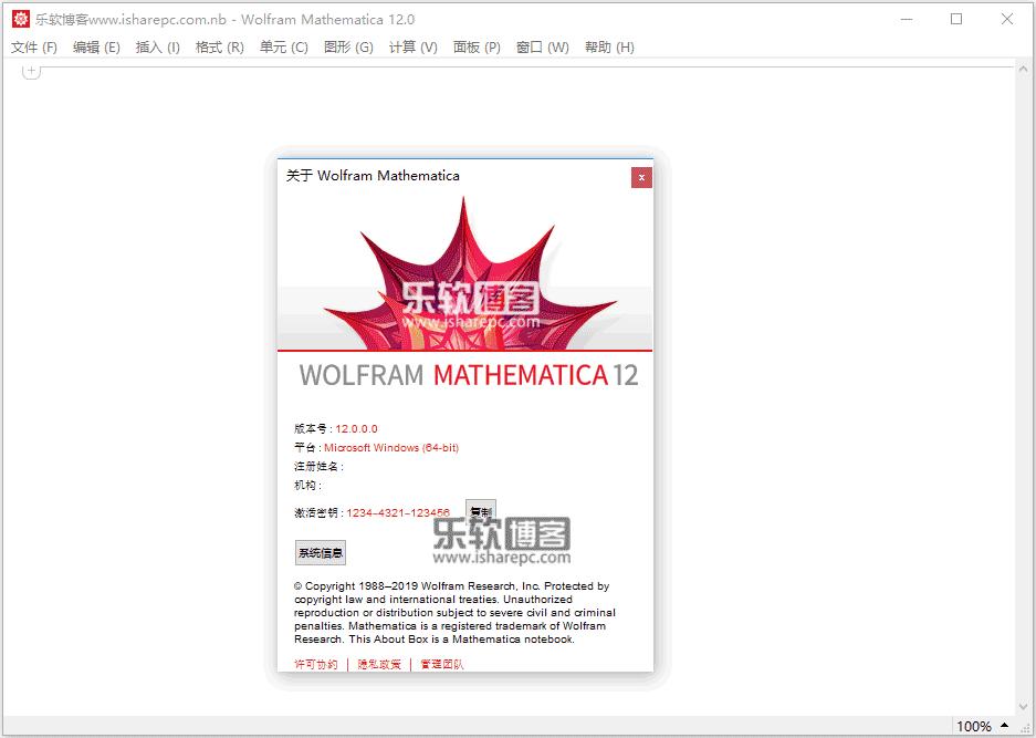 Wolfram Mathematica 12.0破解版