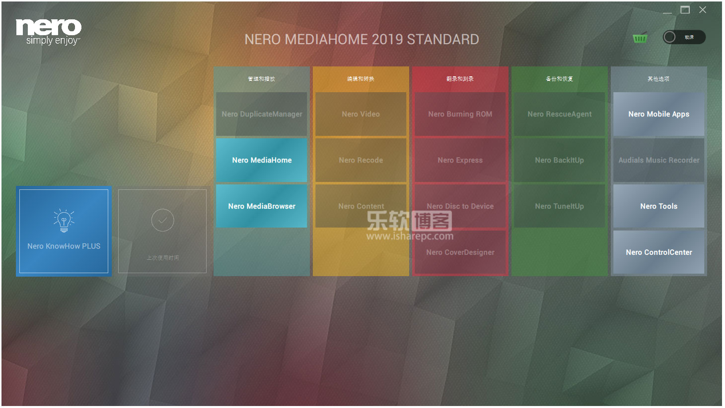 Nero MediaHome 2019破解版