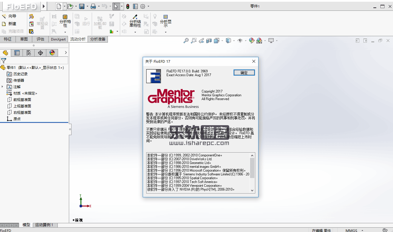 Mentor Graphics FloEFD 17.0 Suite
