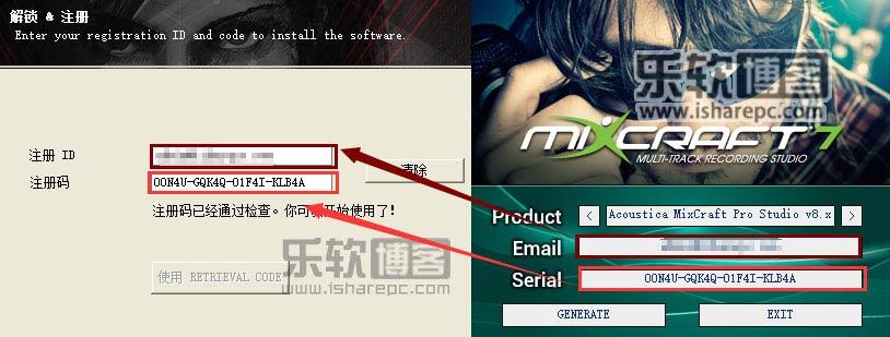 Acoustica Mixcraft Pro Studio 8.1注册机