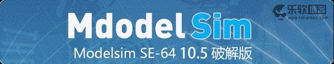 Mentor Graphics ModelSim SE 10.5官方原版+完美破解