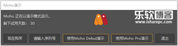 Moho Pro 12.5激活