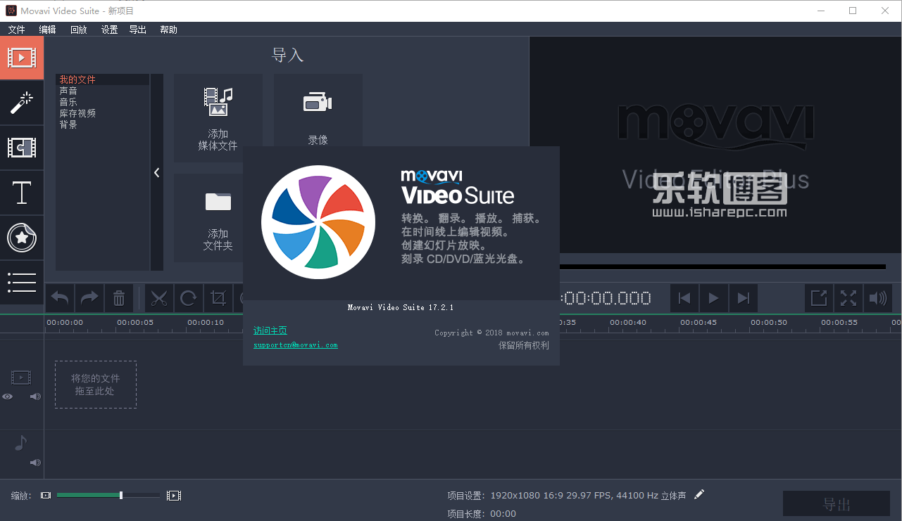 Movavi Video Suite 17.2.1免安装