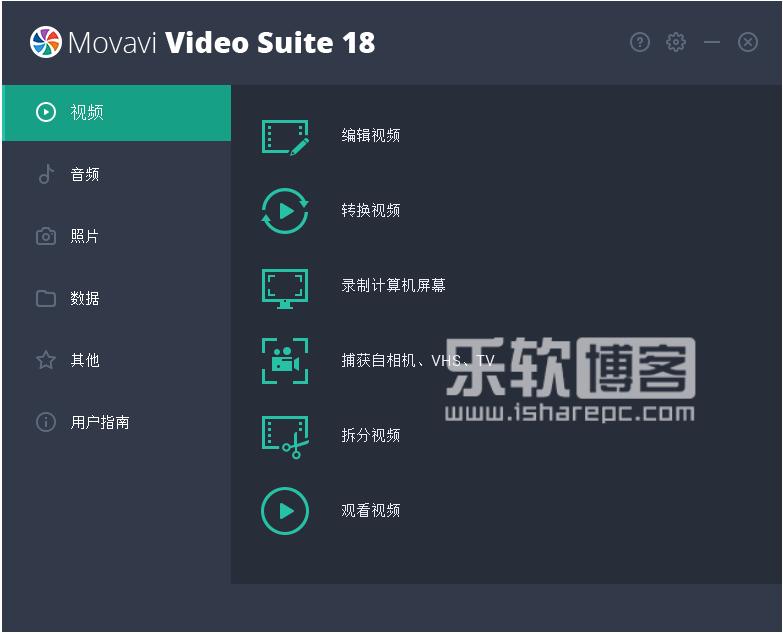 Movavi Video Suite 18.0破解版