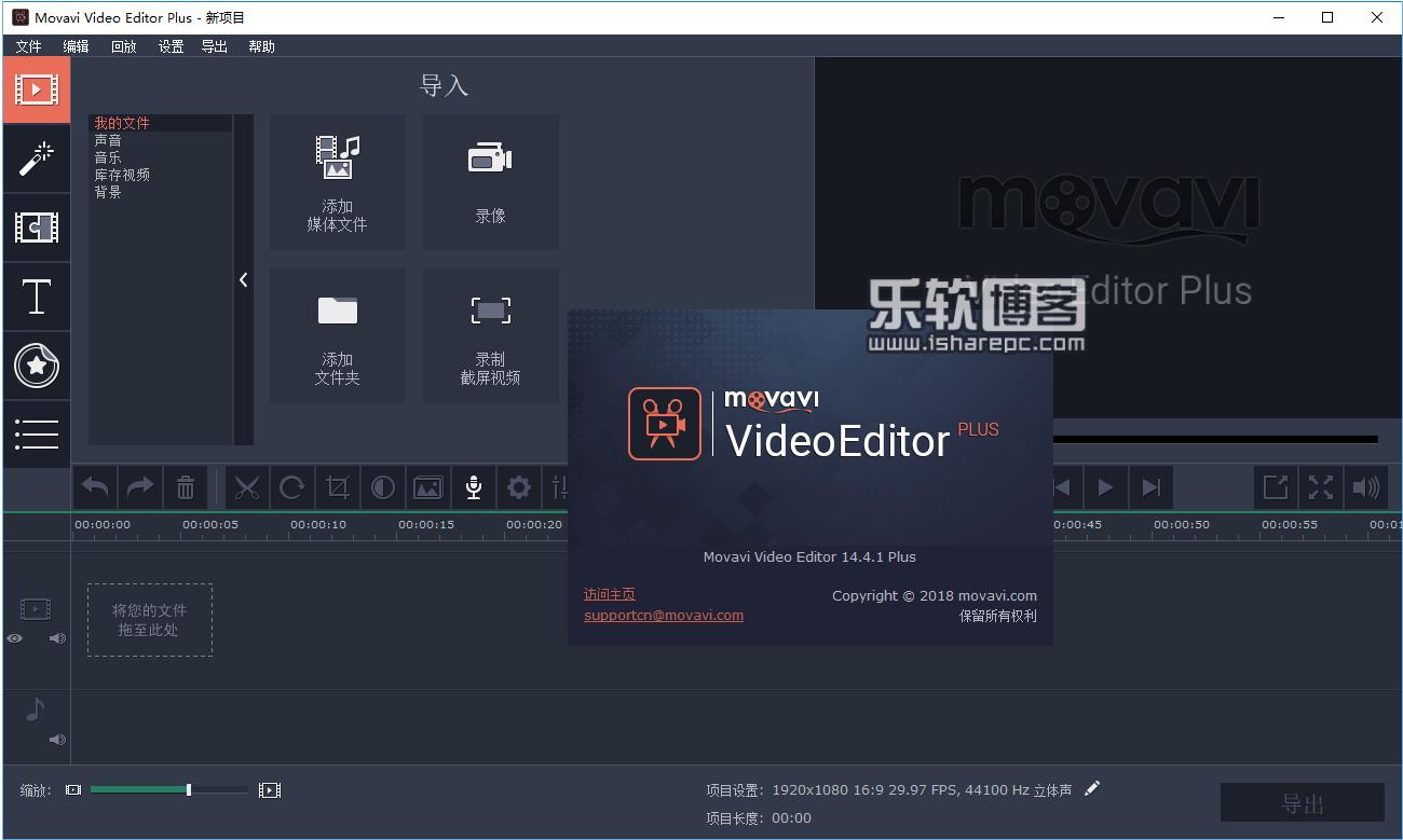 Movavi Video Editor Plus 14.4.1破解版