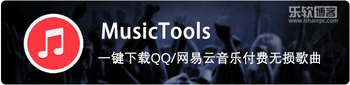 MusicTools——一键下载QQ/网易云音乐付费无损歌曲
