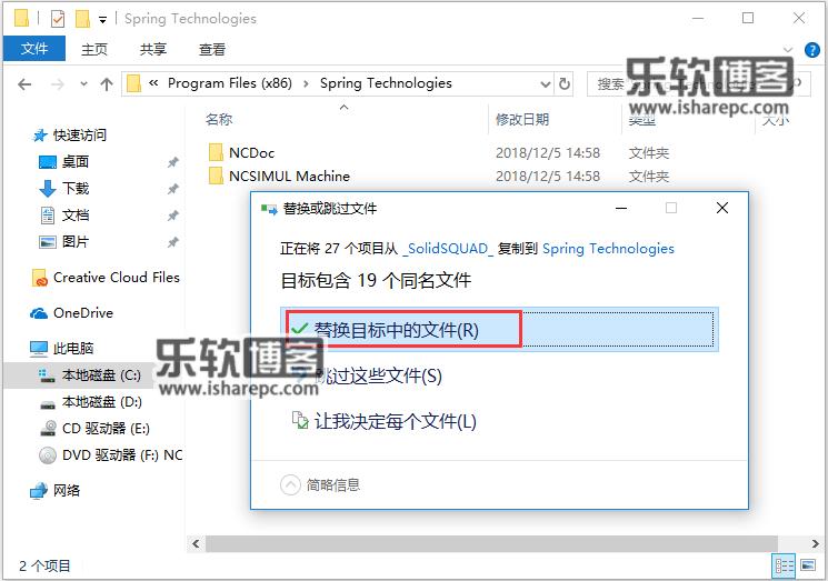 NCSIMUL Machine 9.2.9破解补丁