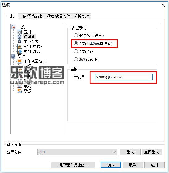 midas NFX 2019 R1激活