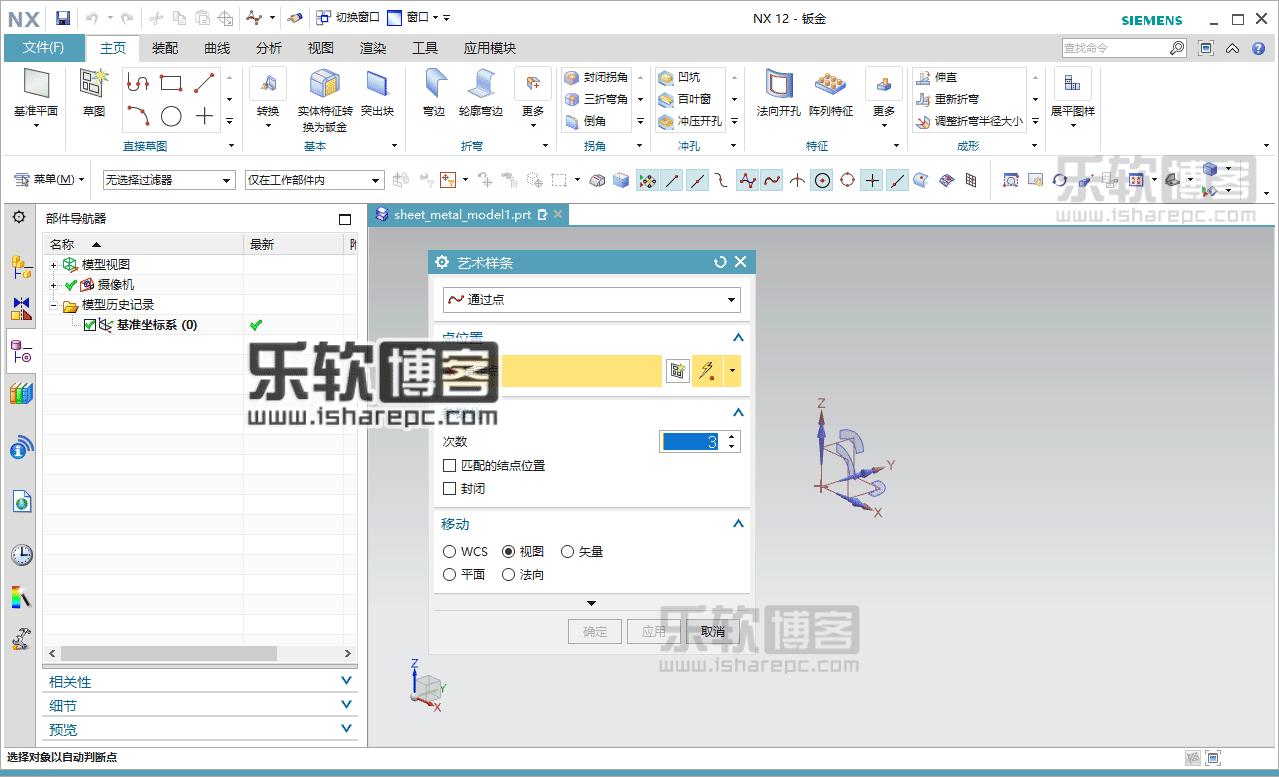 Siemens PLM NX 12.0.1 MP02破解版
