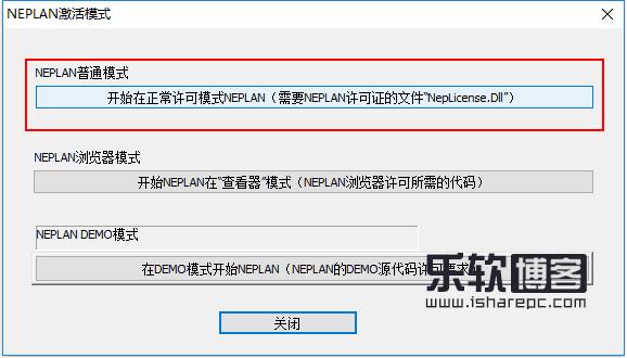 NEPLAN 5.5.5激活