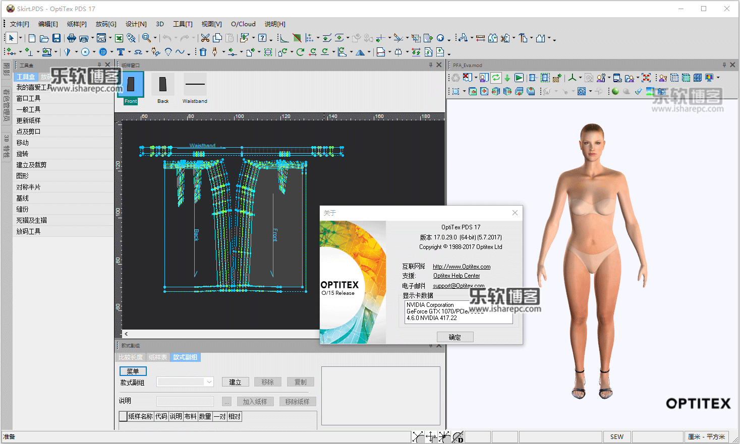 Optitex17.0.29.0破解版
