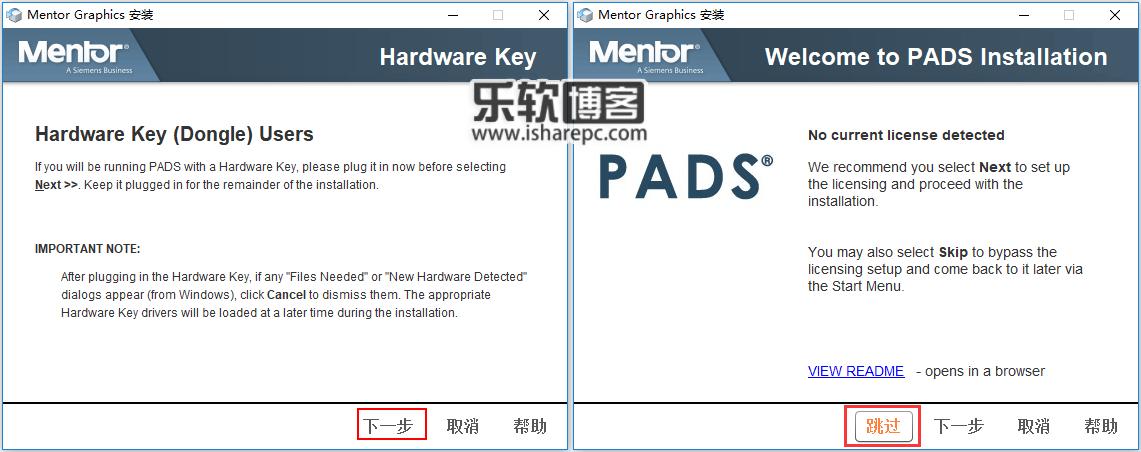 Mentor Graphics PADS 2.4安装