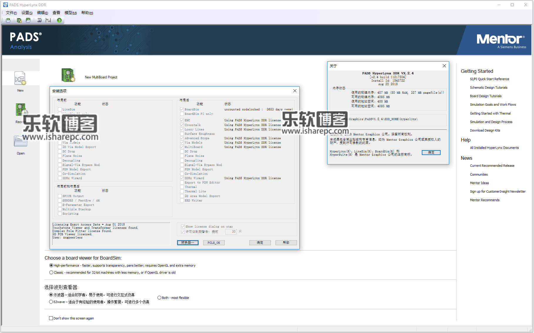 Mentor Graphics PADS 2.4破解版