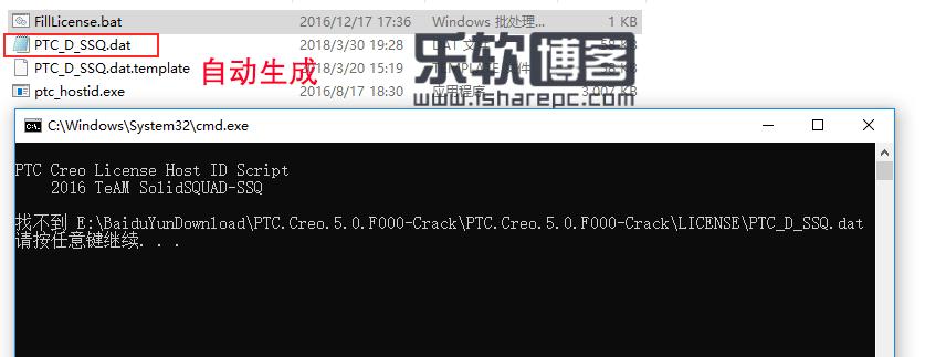 PTC Creo 5.0 安装