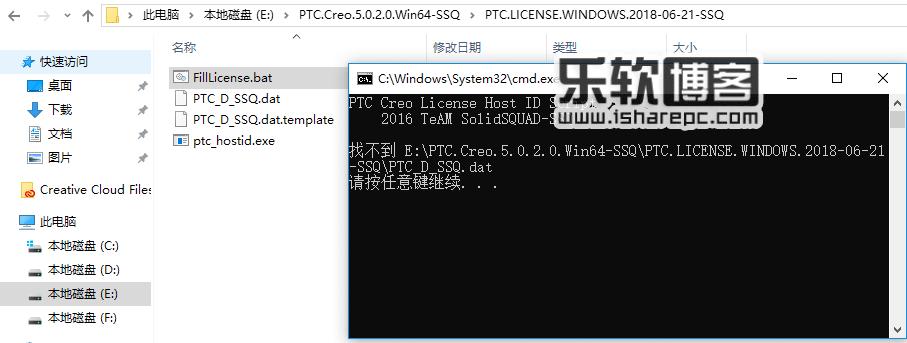 PTC Creo 5.0.2.0破解