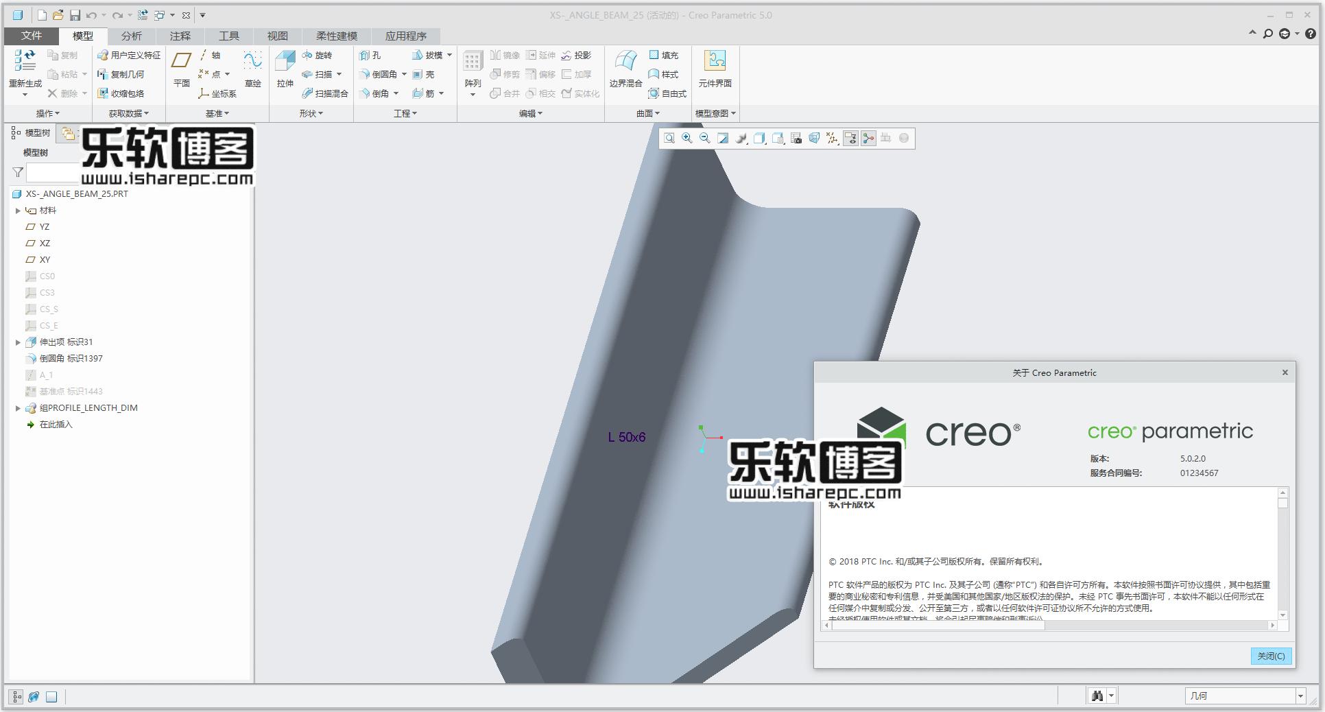 PTC Creo 5.0.2.0破解版