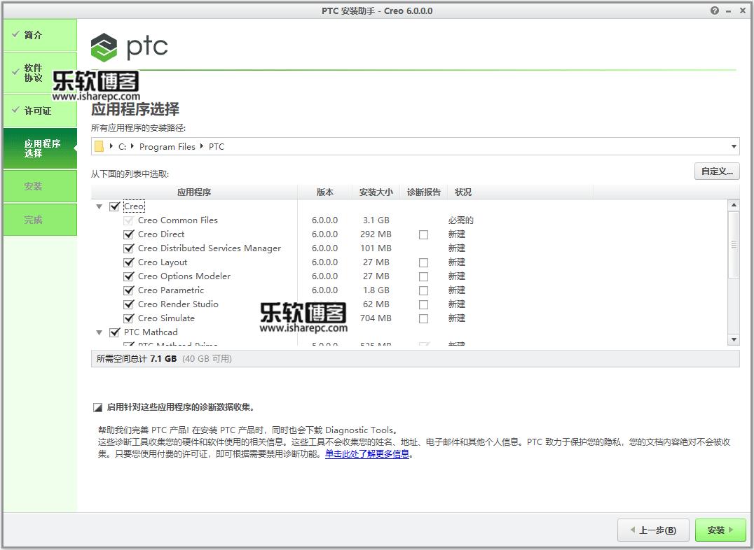 PTC Creo v6.0.0.0安装