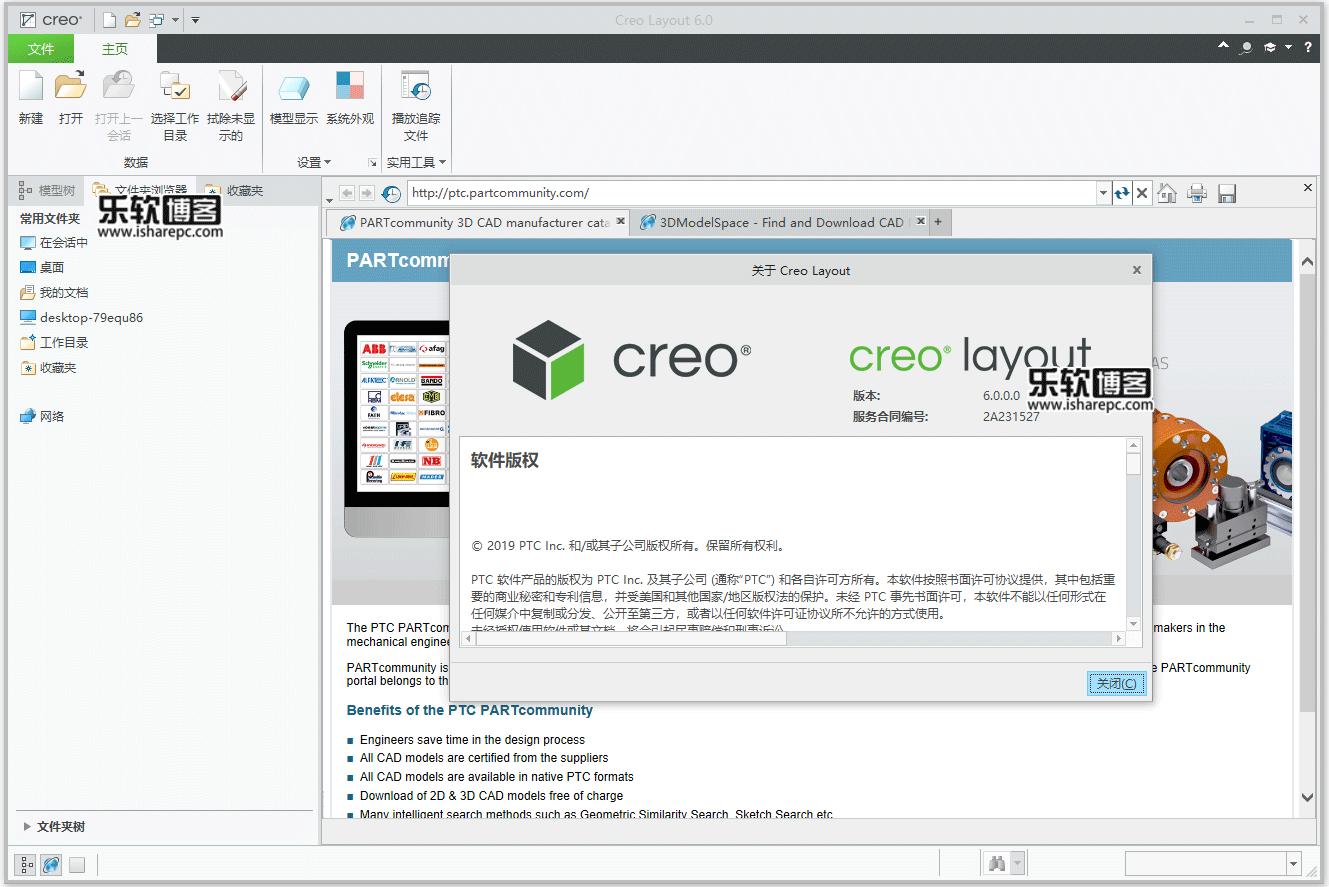 PTC Creo v6.0.0.0破解版