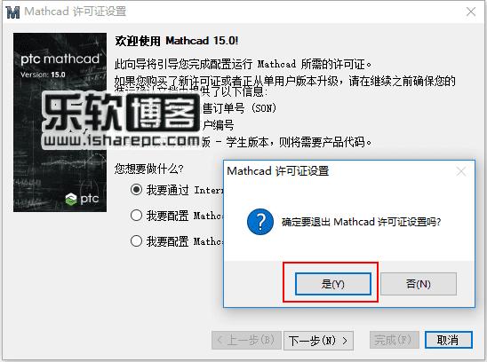 PTC Mathcad 15.0 M050破解