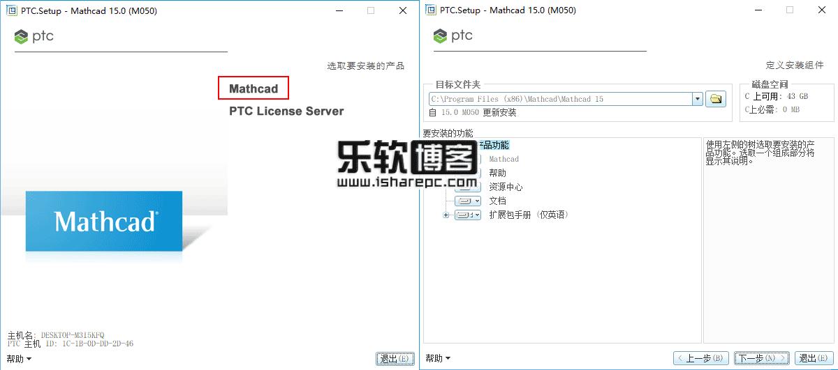 PTC Mathcad 15.0 M050安装