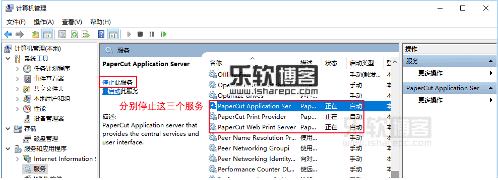 PaperCut NG18.1.3破解版
