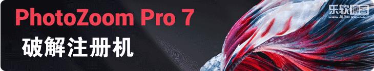 Benvista PhotoZoom Pro 7.1破解注册机
