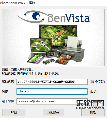 Benvista PhotoZoom 7.1解锁码
