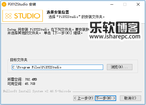 PiXYZ Studio2018安装
