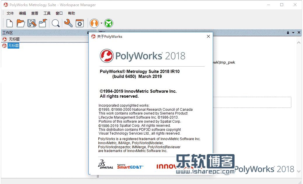 InnovMetric PolyWorks Metrology Suite 2018 IR10破解版