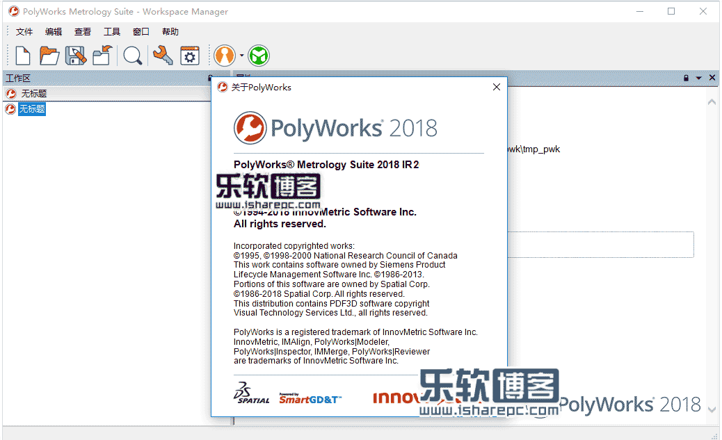 PolyWorks Metrology Suite 2018破解版