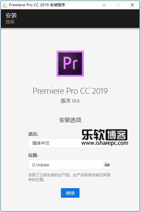 Adobe Premiere Pro CC 2019安装破解