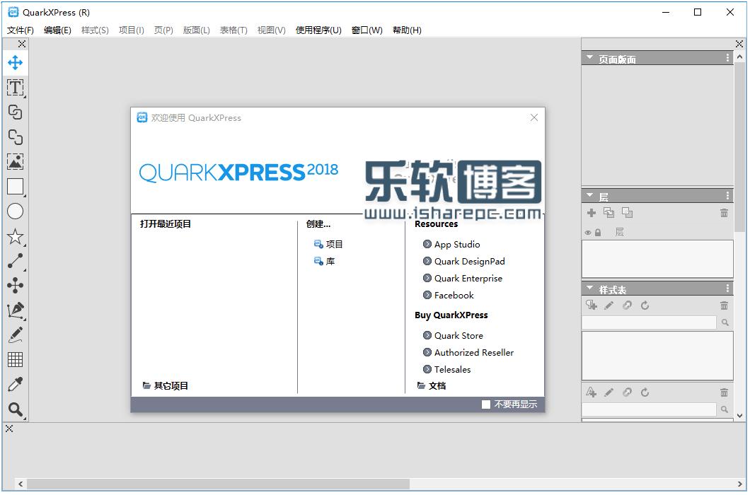 QuarkXPress 2018 v14.0中文破解版